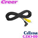 セルスター GDO-09 ビデオ出力コード 【CSD-500FHR / CSD-610FHR対応】
