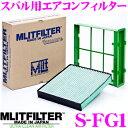 MLITFILTER エムリットフィルター S-FG1 スバル車用エアコンフィルター TYPE:D-010 for SUBARISTs 【スバル インプレッサ/...
