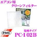 【本商品エントリーでポイント6倍!!】PMC PC-102B エアコン用クリーンフィルター (集塵タイプ) 【トヨタ ウィッシュ/ヴィッツ/アイシス/bB 適合】 【不織布と静電不織布の二重構造でガッチリ集塵】