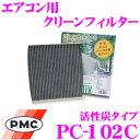【本商品エントリーでポイント6倍!!】PMC PC-102C エアコン用クリーンフィルター (活性炭タイプ) 【トヨタ ウィッシュ/ヴィッツ/アイシス/bB 適合】 【集塵+脱臭+除菌の最上級フィルター】