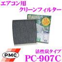PMC PC-907C エアコン用クリーンフィルター (活性炭タイプ) 【トヨタ 86/スバル BRZ/ダイハツ ウェイク タント 適合】 【集塵+脱臭+除菌の最上級フィルター】