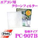 PMC PC-907B エアコン用クリーンフィルター (集塵タイプ) 【トヨタ 86/スバル BRZ/ダイハツ ウェイク タント 適合】 【不織布と静電不織布の二重構造でガッチリ集塵】