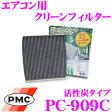 PMC PC-909C エアコン用クリーンフィルター (活性炭タイプ) 【スズキ DA64 エブリィ/マツダ DG64 スクラム 適合】 【集塵+脱臭+除菌の最上級フィルター】