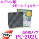 PMC PC-202C エアコン用クリーンフィルター (活性炭タイプ) 【日産 NV350キャラバン/スカイライン/ステージア/フーガ 適合】 【集塵+脱臭+除菌の最上級フィルター】