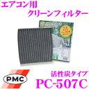 PMC PC-507C エアコン用クリーンフィルター (活性炭タイプ) 【ホンダ None/Nbox/Nwgn/GD系 フィット 適合】 【集塵 脱臭 除菌の最上級フィルター】