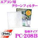 PMC PC-208B エアコン用クリーンフィルター (集塵タイプ) 【日産 Z11 キューブ/K12 マーチ 適合】 【不織布と静電不織布の二重構造でガッチリ集塵】
