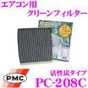 PMC PC-208C エアコン用クリーンフィルター (活性炭タイプ) 【日産 Z11 キューブ/K12 マーチ 適合】 【集塵 脱臭 除菌の最上級フィルター】
