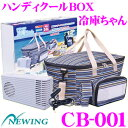 【本商品エントリーでポイント6倍!】NEWING ニューイング CB-001 ハンディクールBOX 冷庫ちゃん 【12Vシガーソケット専用/大容量24Lバック】 【アウトドアや買い物の保冷バッグに最適!】