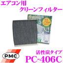 PMC PC-406C エアコン用クリーンフィルター (活性炭タイプ) 【マツダ BK系 アクセラ/CW系 プレマシー 適合】 【集塵+脱臭+除菌の最上級フィルター】