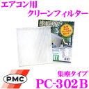 PMC PC-302B エアコン用クリーンフィルター (集塵タイプ) 【三菱 コルト/コルトプラス 適合】 【不織布と静電不織布の二重構造でガッチリ集塵】