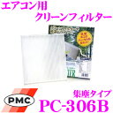 PMC PC-306B エアコン用クリーンフィルター (集塵タイプ) 【ふそう スーパーグレート適合】 【不織布と静電不織布の二重構造でガッチリ集塵】