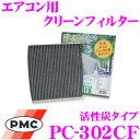 PMC PC-302CF エアコン用クリーンフィルター (活性炭タイプ) 【三菱 コルト/コルトプラス 前期型 適合】 【集塵+脱臭+除菌の最上級フィルター】