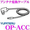 【只今エントリーでポイント5倍!!】ユピテル OP-ACC アンテナ変換ケーブル