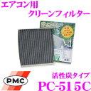 【本商品エントリーでポイント6倍!】PMC PC-515C エアコン用クリーンフィルター (活性炭タイプ) 【ホンダ ラグレイト/MDX適合】 【集塵+脱臭+除菌の最上級フィルター】