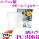 PMC PC-908B エアコン用クリーンフィルター (集塵タイプ) 【スズキ TD54W/TD94W/TA74W エスクード 適合】 【不織布と静電不織布の二重構造でガッチリ集塵】