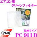 PMC PC-911B エアコン用クリーンフィルター (集塵タイプ) 【スズキ SX4 適合】 【不織布と静電不織布の二重構造でガッチリ集塵】