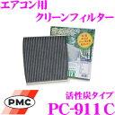 PMC PC-911C エアコン用クリーンフィルター (活性炭タイプ) 【スズキ SX4 適合】 【集塵+脱臭+除菌の最上級フィルター】