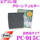 PMC PC-915C エアコン用クリーンフィルター (活性炭タイプ) 【スズキ MK32S スペーシア/MH34S MH44S ワゴンR 等適合】 【集塵+脱臭+除菌の最上級フィルター】
