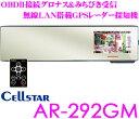 セルスター AR-292GM ハーフミラー型 OBDII/みちびき/グロナス/SBAS衛星対応 無線LAN内蔵 3.7inch液晶一体型 GPS レーダー探知機...