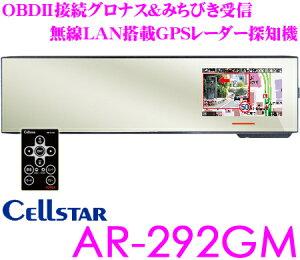 AR-292GM