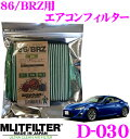 MLITFILTER エムリットフィルター D-030 86/BRZ 専用エアコンフィルター 【トヨタ 86 ZN系/スバル BRZ ZC系 用】