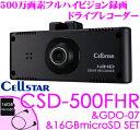 ���ܾ��ʥݥ����3��!!�ۥ��륹���� CSD-500FHR + GDO-07���å� 500����ǥե�ϥ��ӥ����Ͽ�� ����ѥ��ȥ������ɥ饤�֥쥳������ �� �졼����õ�ε�����̿�...