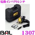 大橋産業 BAL 1307 電動インパクトレンチ 【シガーソケット電源でラクラク作業!!】