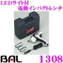 大橋産業 BAL 1308 LEDライト付 電動インパクトレンチ 【白色LED内蔵】