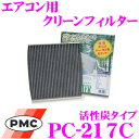 PMC PC-217C エアコン用クリーンフィルター (活性炭タイプ) 【日産 Z34系 フェアレディZ 適合】 【集塵 脱臭 除菌の最上級フィルター】