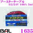 大橋産業 BAL 1635 ブースターケーブル 【12V/24Vバッテリー用/許容電流:100A/ケーブル長:5m】