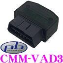 pb ピービー CMM-VAD3 アウディ用 コーディングタイプ テレビ/ナビキャンセラー 【アウディ A1/A4/A5/A6/A7/A8/Q3/Q5/Q7 等】