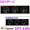 Defi デフィ 日本精機 DF14401 DIN-Gauge (ディンゲージ) 【指針色:白/目盛り色:白/夜間照明色:白】 【1DINサイズに収まる3連メーター 】
