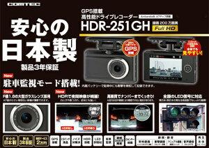 HDR-251GH
