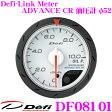 Defi デフィ 日本精機 DF08101 Defi-Link Meter (デフィリンクメーター) アドバンス CR 油圧計 【サイズ:φ52/文字板:白】