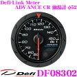 Defi デフィ 日本精機 DF08302 Defi-Link Meter (デフィリンクメーター) アドバンス CR 油温計 【サイズ:φ52/文字板:黒】