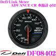 Defi デフィ 日本精機 DF08402 Defi-Link Meter (デフィリンクメーター) アドバンス CR 水温計 【サイズ:φ52/文字板:黒】