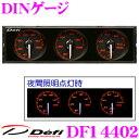 Defi デフィ 日本精機 DF14402 DIN-Gauge (ディンゲージ) 【指針色:白/目盛り色:アンバーレッド/夜間照明色:アンバーレッド】 【1DINサイズに収まる3連メーター 】