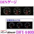 Defi デフィ 日本精機 DF14403 DIN-Gauge (ディンゲージ) 【指針色:赤/目盛り色:白/夜間照明色:白】 【1DINサイズに収まる3連メーター!!】