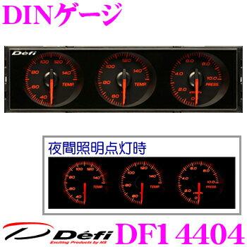 Defi デフィ 日本精機 DF14404 DIN-Gauge (ディンゲージ) 【指針色:赤/目盛り色:アンバーレッド/夜間照明色:アンバーレッド】 【1DINサイズに収まる3連メーター!!】