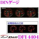 Defi デフィ 日本精機 DF14404 DIN-Gauge (ディンゲージ) 【指針色:赤/目盛り色:アンバーレッド/夜間照明色:アンバーレッド】 【1DINサイズに収まる3連メーター 】