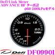 Defi デフィ 日本精機 DF09901 Defi-Link Meter (デフィリンクメーター) アドバンス BF ターボ計 200kPaモデル 【サイズ:φ60/照明カラー:ホワイト】