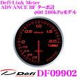 Defi デフィ 日本精機 DF09902 Defi-Link Meter (デフィリンクメーター) アドバンス BF ターボ計 200kPaモデル 【サイズ:φ60/照明カラー:アンバーレッド】