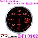 Defi デフィ 日本精機 DF10302 Defi-Link Meter (デフィリンクメーター) アドバンス BF 燃圧計 【サイズ:φ60/照明カラー:ア...