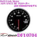 Defi デフィ 日本精機 DF10704 Defi-Link Meter (デフィリンクメーター) アドバンス BF タコメーター 9000RPMモデル 【サイズ:φ60/照明カラー:ホワイト】