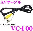 コムテック VC-100 AVケーブル 【ビデオ出力ケーブル】