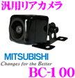 三菱電機 BC-100 汎用リアカメラ 【NR-MZ50シリーズ対応】