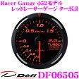 Defi デフィ 日本精機 DF06505 Racer Gauge (レーサーゲージ) レッドレーサーゲージ ターボ計 【サイズ:φ52/照明カラー:レッド】