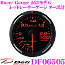 【只今エントリーでポイント5倍&クーポン!】Defi デフィ 日本精機 DF06505 Racer Gauge (レーサーゲージ) レッドレーサーゲージ ターボ...