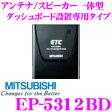 三菱電機 EP-5312BD アンテナ・スピーカー一体型 ダッシュボード設置専用タイプ