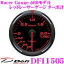 【本商品エントリーでポイント5倍!!】Defi デフィ 日本精機 DF11505 Racer Gauge (レーサーゲージ) レッドレーサーゲージ ターボ計 【...